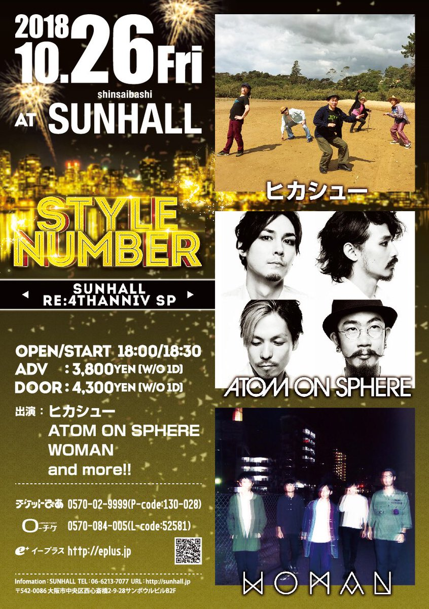 STYLE NUMBER -SUNHALL RE:4TH ANNIV SP-
