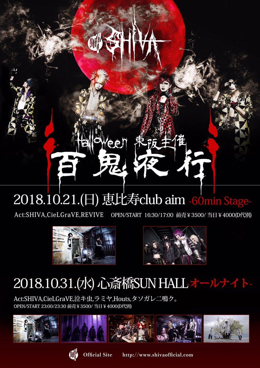 SHIVA Halloween主催ツアー「百鬼夜行-オールナイト-」