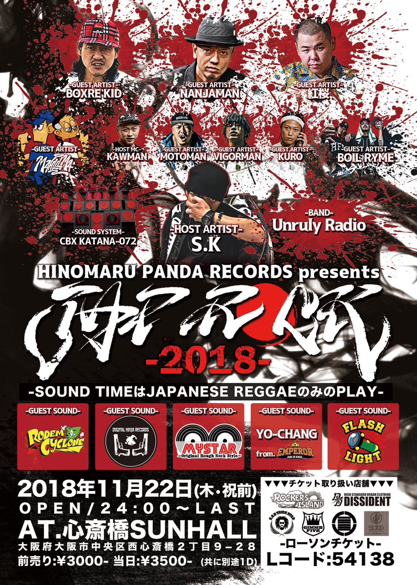 JAP ROCK-2018-