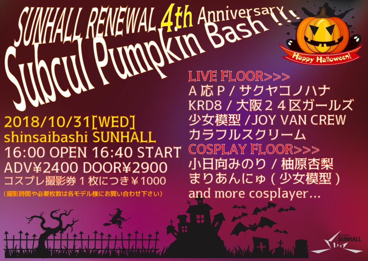 Subcul Pumpkin Bash!!! ~SUNHALL RENEWAL 4th ANNIVERSARY~