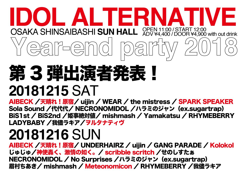 IDOL ALTERNATIVE 忘年会SP day.1