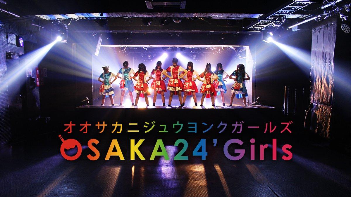大阪24区ガールズの「たこパ★LIVE」