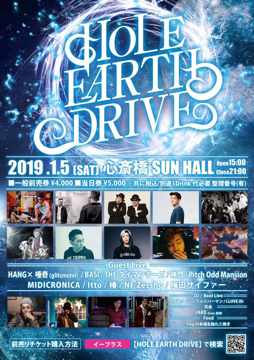 HOLE EARTH DRIVE