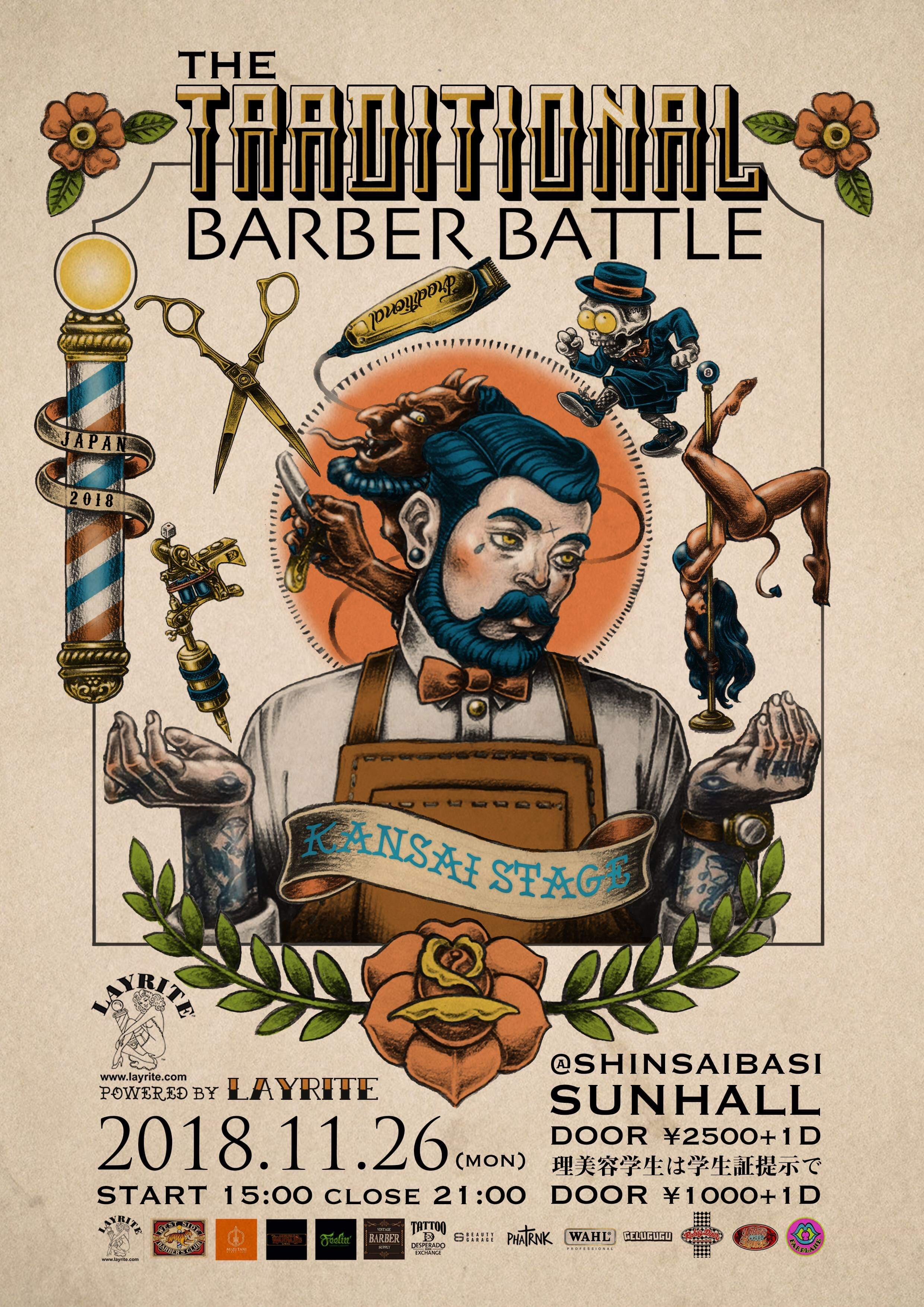 THE TRADITIONAL BARBER BATTLE JAPAN 2018 〜KANSAI STAGE〜  powered by LAYRITE