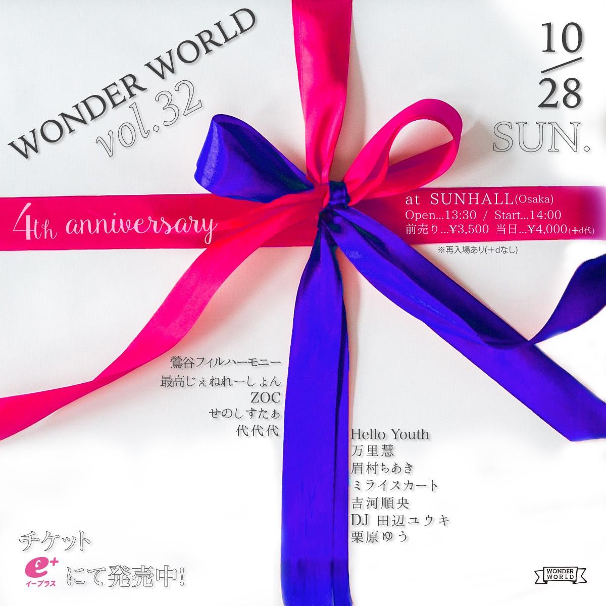 「WONDER WORLD vol.32」~4周年~