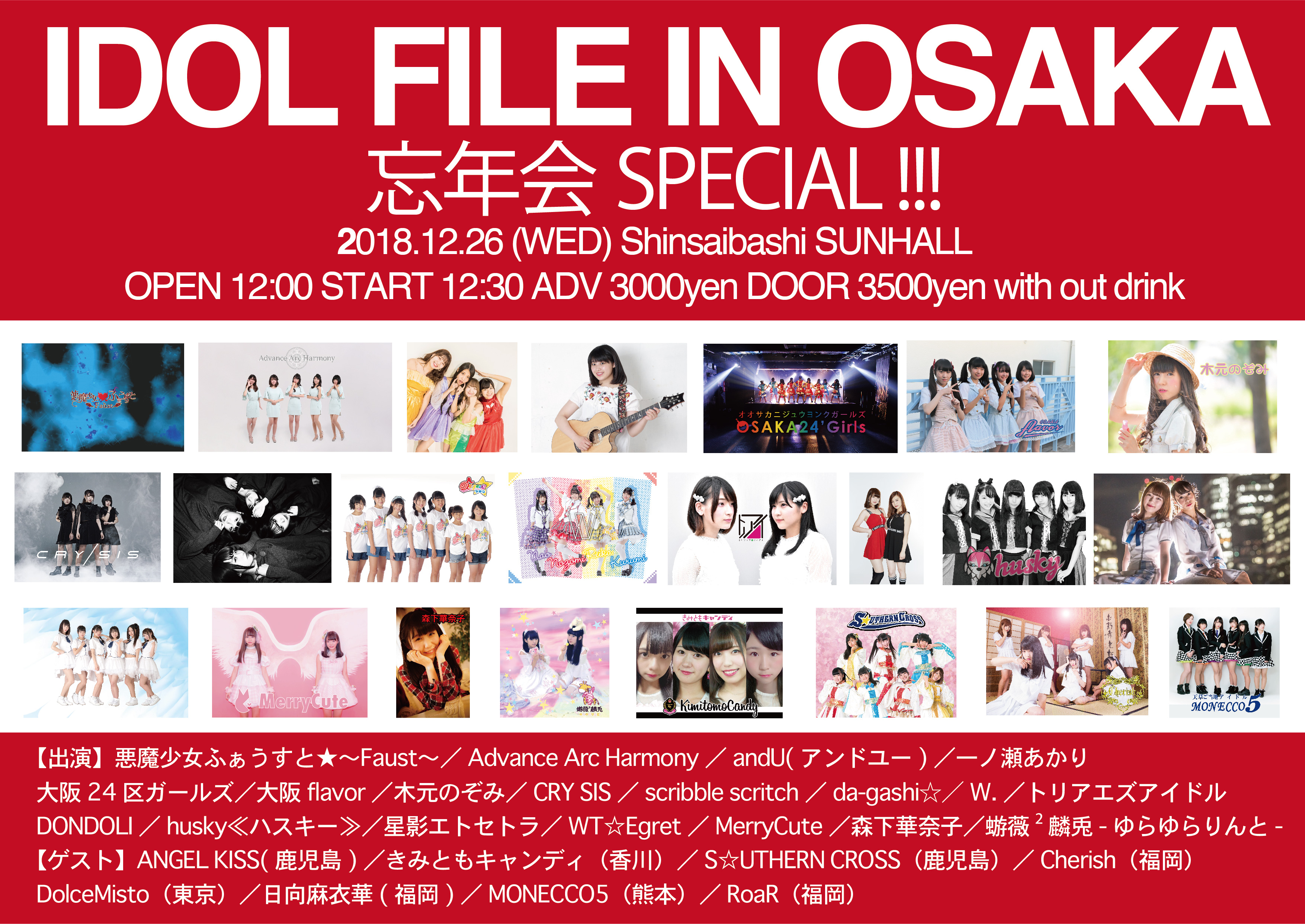 IDOL FILE IN OSAKA 忘年会SPECIAL!!! day.1