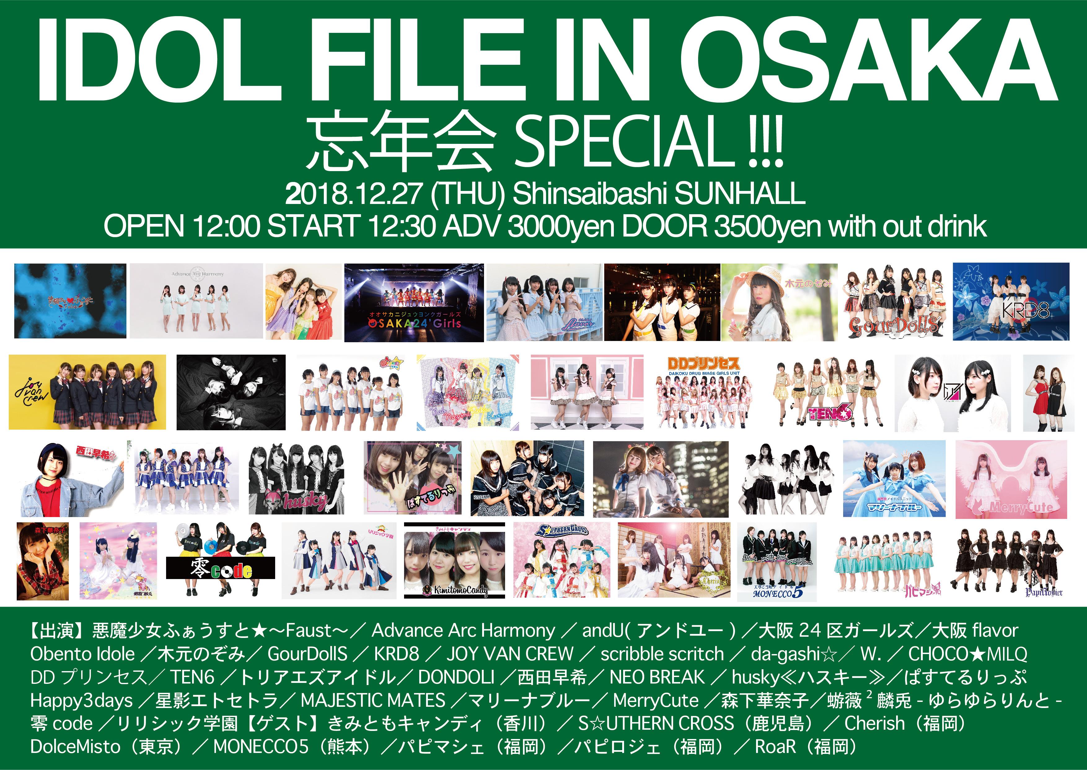 IDOL FILE IN OSAKA 忘年会SPECIAL!!! day.2