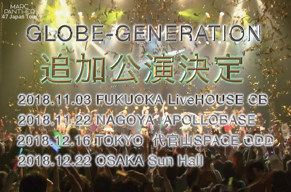 GLOBE GENERATION 〜ともし火は消さない〜 追加公演