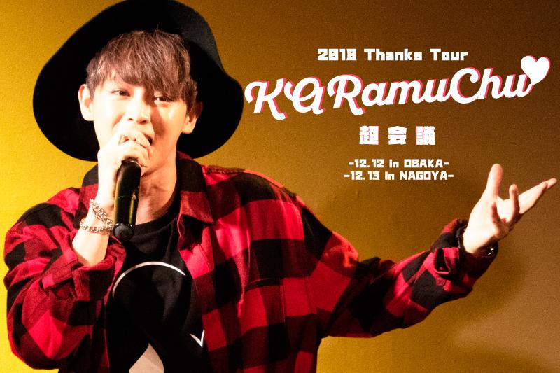 KA!RamuChu~♡超会議 in OSAKA