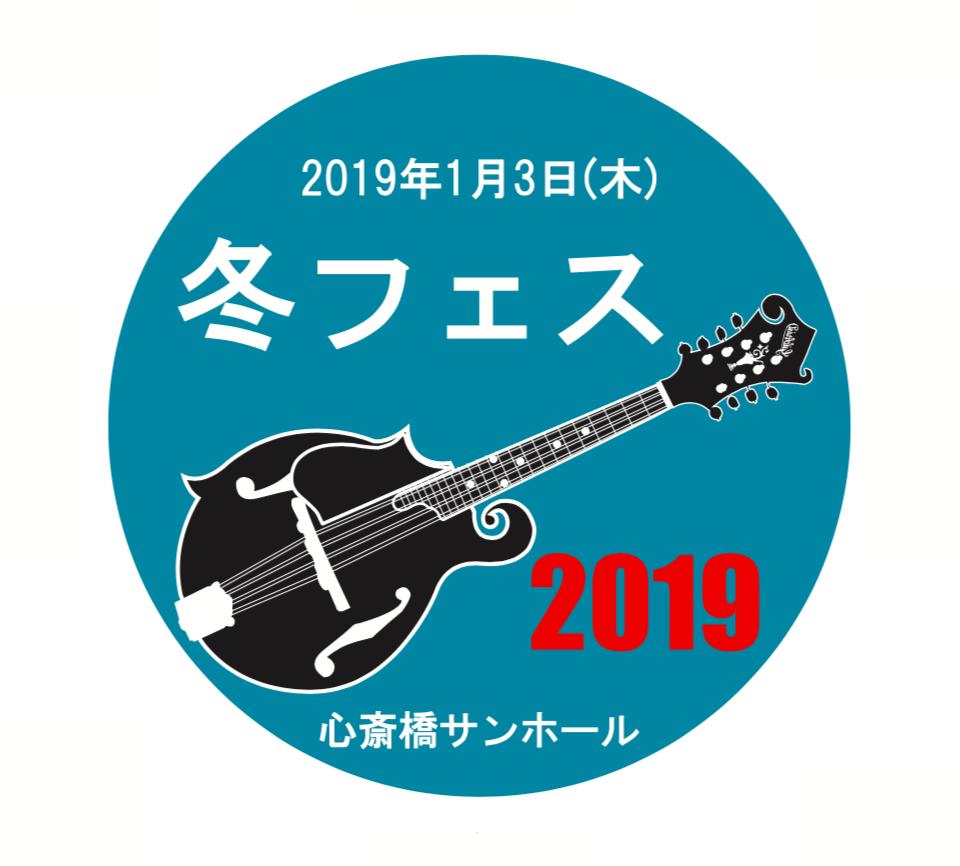 大阪ブルーグラス・ナイト・プレゼンツ『冬フェス2019』