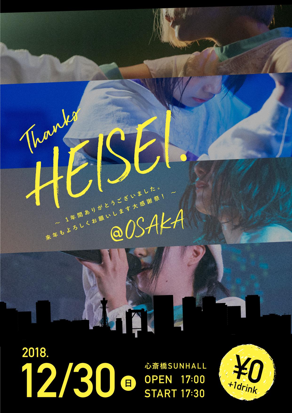 Thanks HEISEI. 〜1年間ありがとうございました。来年もよろしくお願いします大 感謝祭!~ @大阪