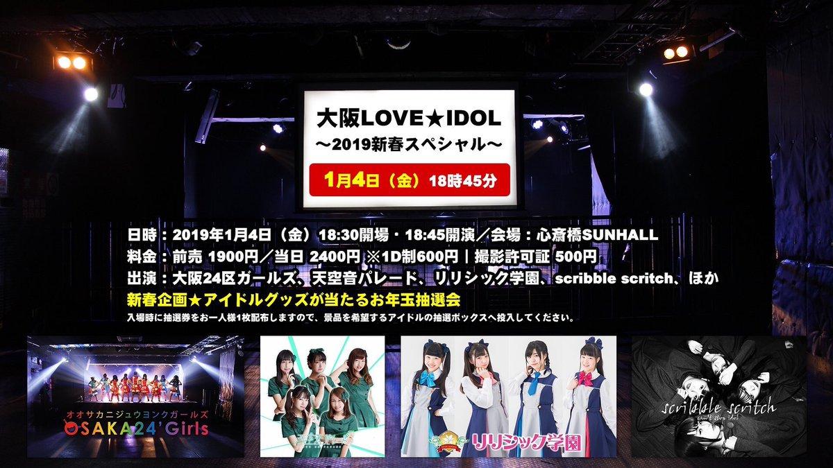 大阪LOVE★IDOL合同公演~2019新春スペシャル~