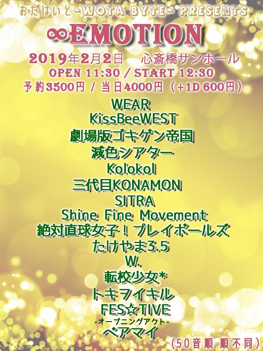 おたばいと-wota byte- presents 【∞ EMOTION】