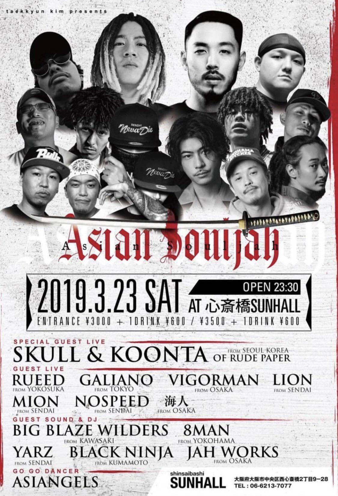 Asian Souljah