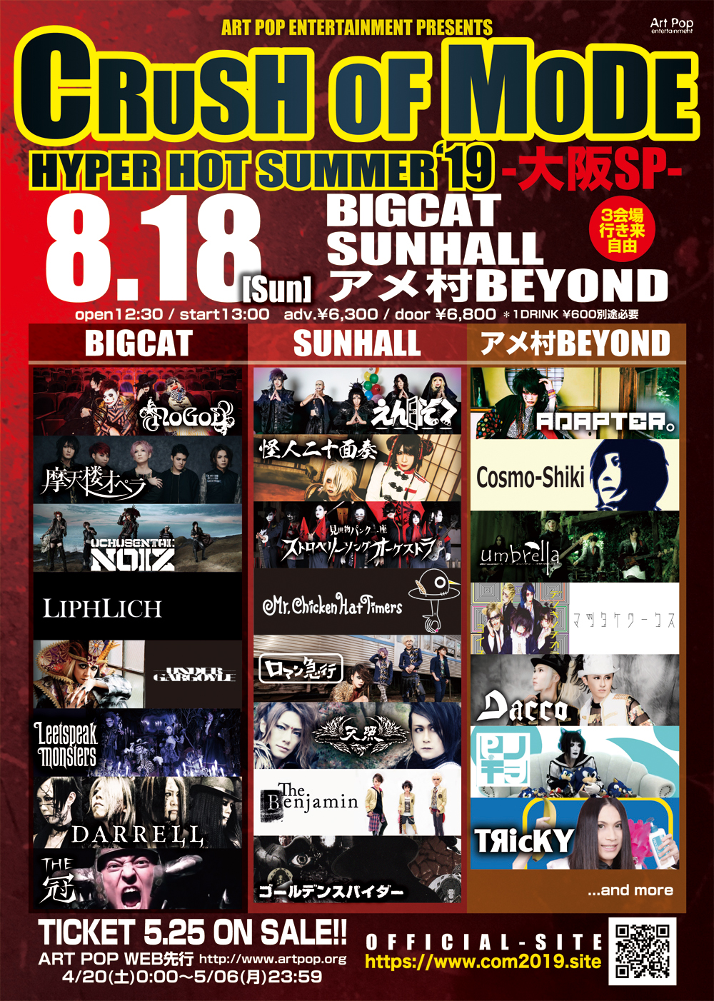 ART POP ENTERTAINMENT PRESENTS	CRUSH OF MODE-HYPER HOT SUMMER'19-大阪SP