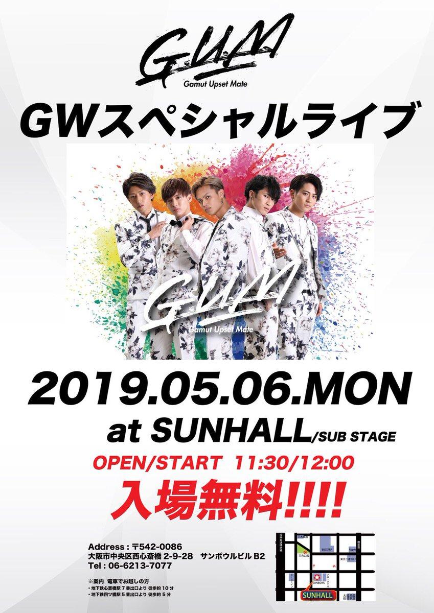 G.U.M GWスペシャルライブ