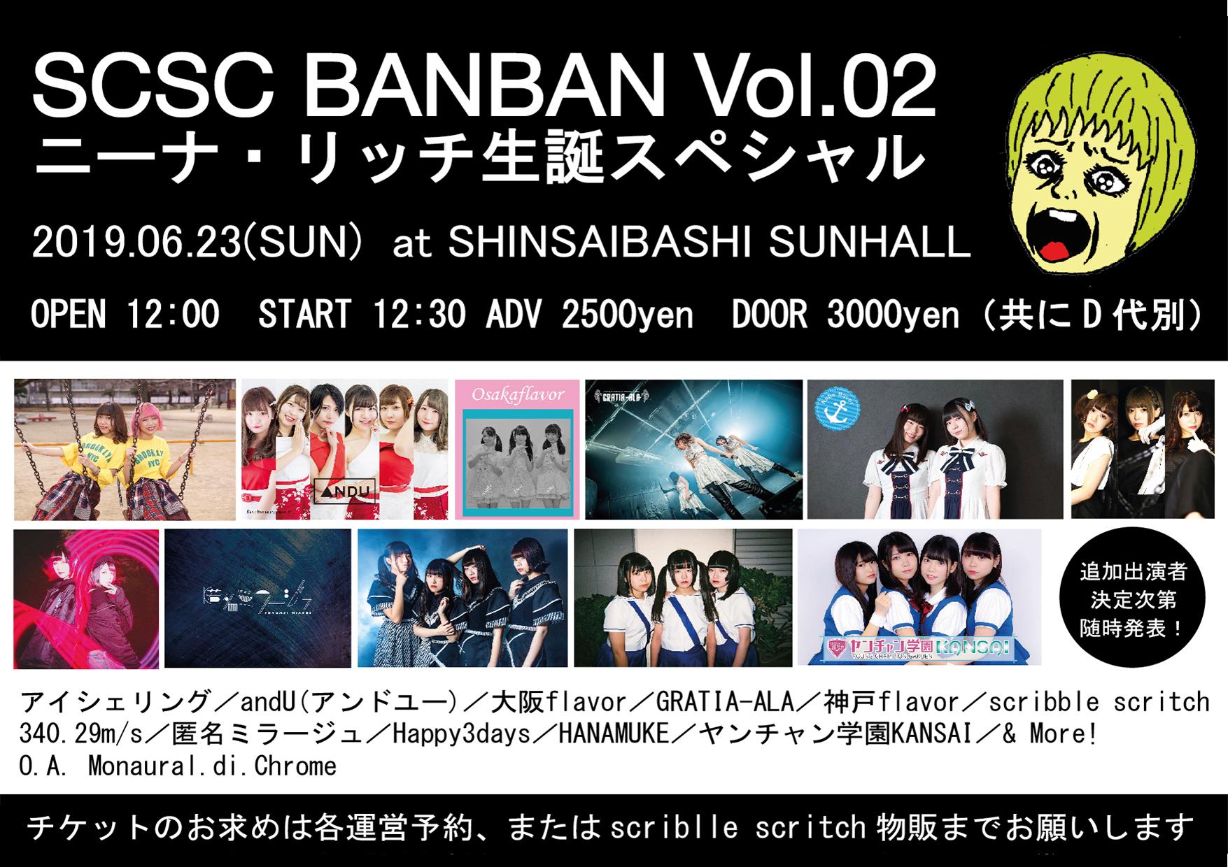 SCSC BANBAN Vol.02 ニーナ・リッチ生誕スペシャル