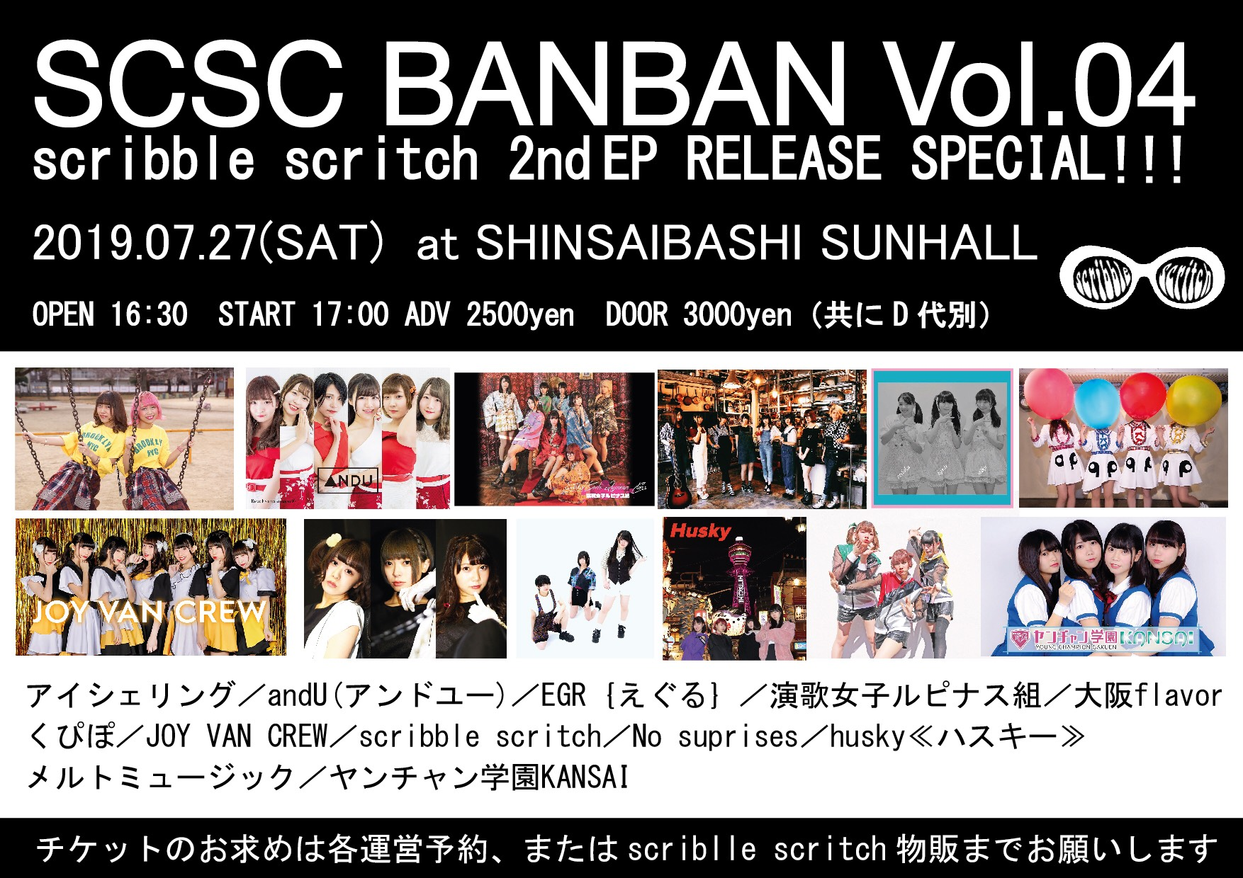 SCSC BANBAN Vol.04 ~scribble scritch 2nd EP リリーススペシャル