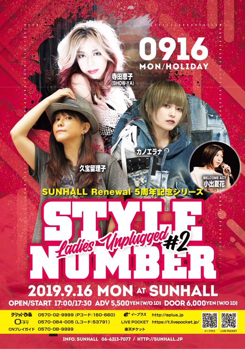 SUNHALL Renewal5周年記念シリーズ STYLE NUMBER -LADIES UNPLUGGED#2-