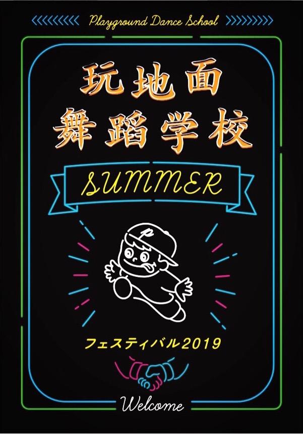 玩地面舞踏学校 summer フェスティバル2019