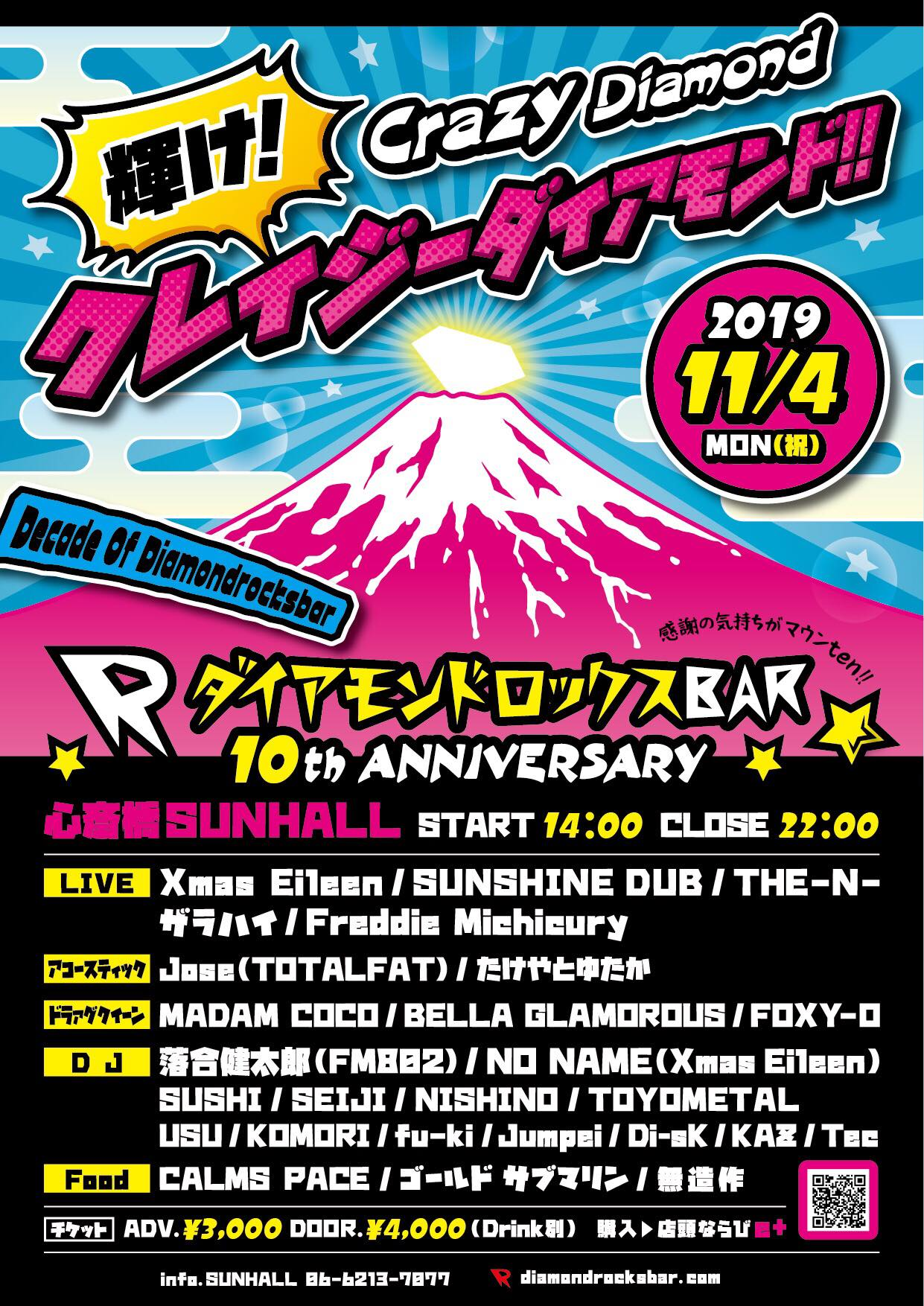 輝け!クレイジーダイアモンド!!  ダイアモンドロックスBAR  10th Anniversary