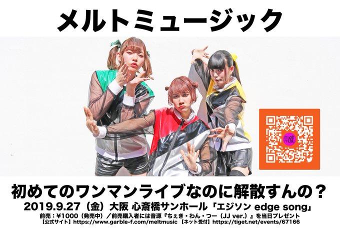 メルトミュージック ワンマンライブ エジソン -edge song-
