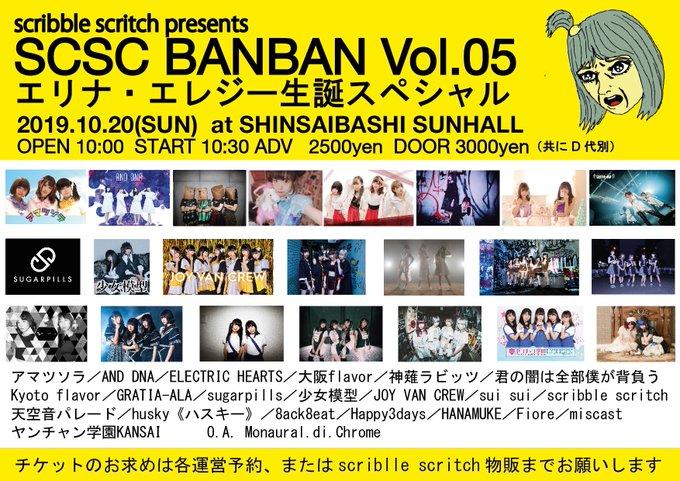SCSC BANBAN Vol.05 エリナ・エレジー生誕スペシャル