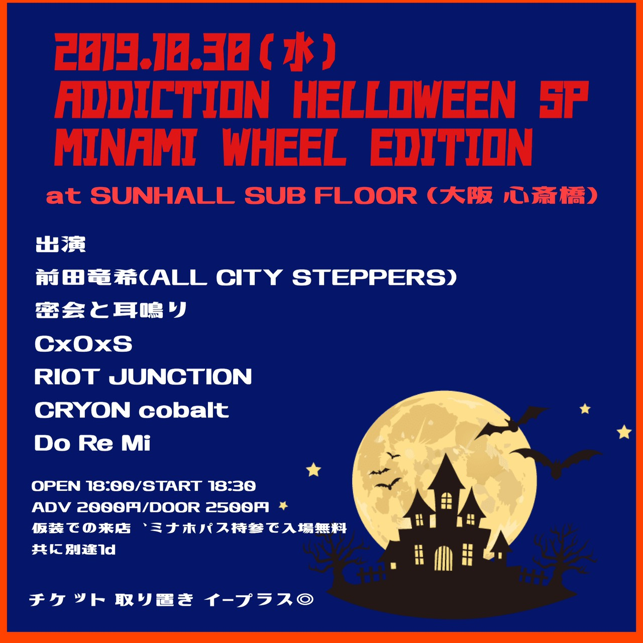 ADDICTION HALLOWEEN SP〜MINAMI WHEEL EDITION〜 at : SUBFLOOR
