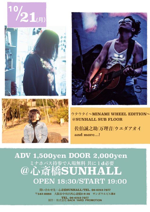 ウタウタイ〜MINAMI WHEEL EDITION〜
