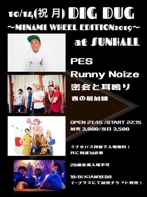 DIG DUG 〜MINAMI WHEEL EDITION2019〜