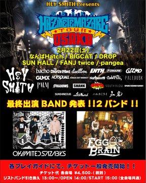 HEY-SMITH presents OSAKA HAZIKETEMAZARE TOUR 2020 OSAKA
