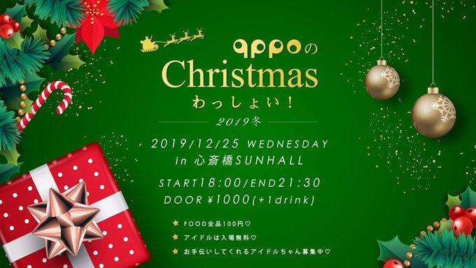 くぴぽのクリスマスわっしょい!〜2019冬〜