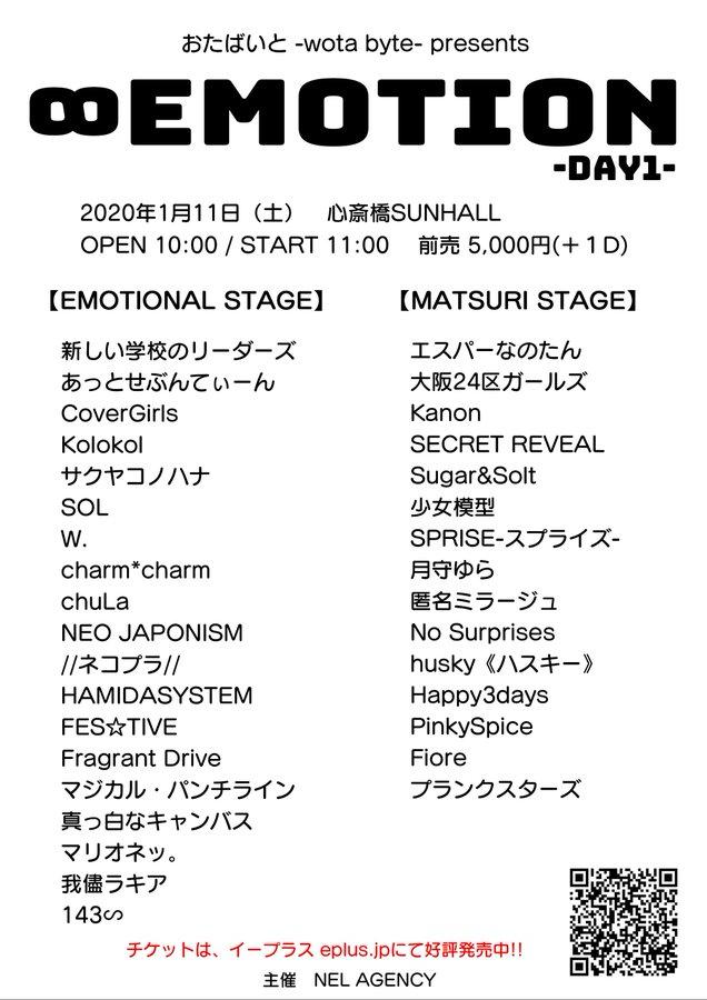 ∞ EMOTION-DAY1-