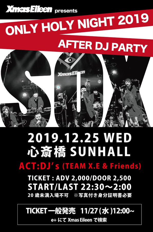 Xmas Eileen presents 『SOX』 〜ONLY HOLY NIGHT 2019 AFTER PARTY〜