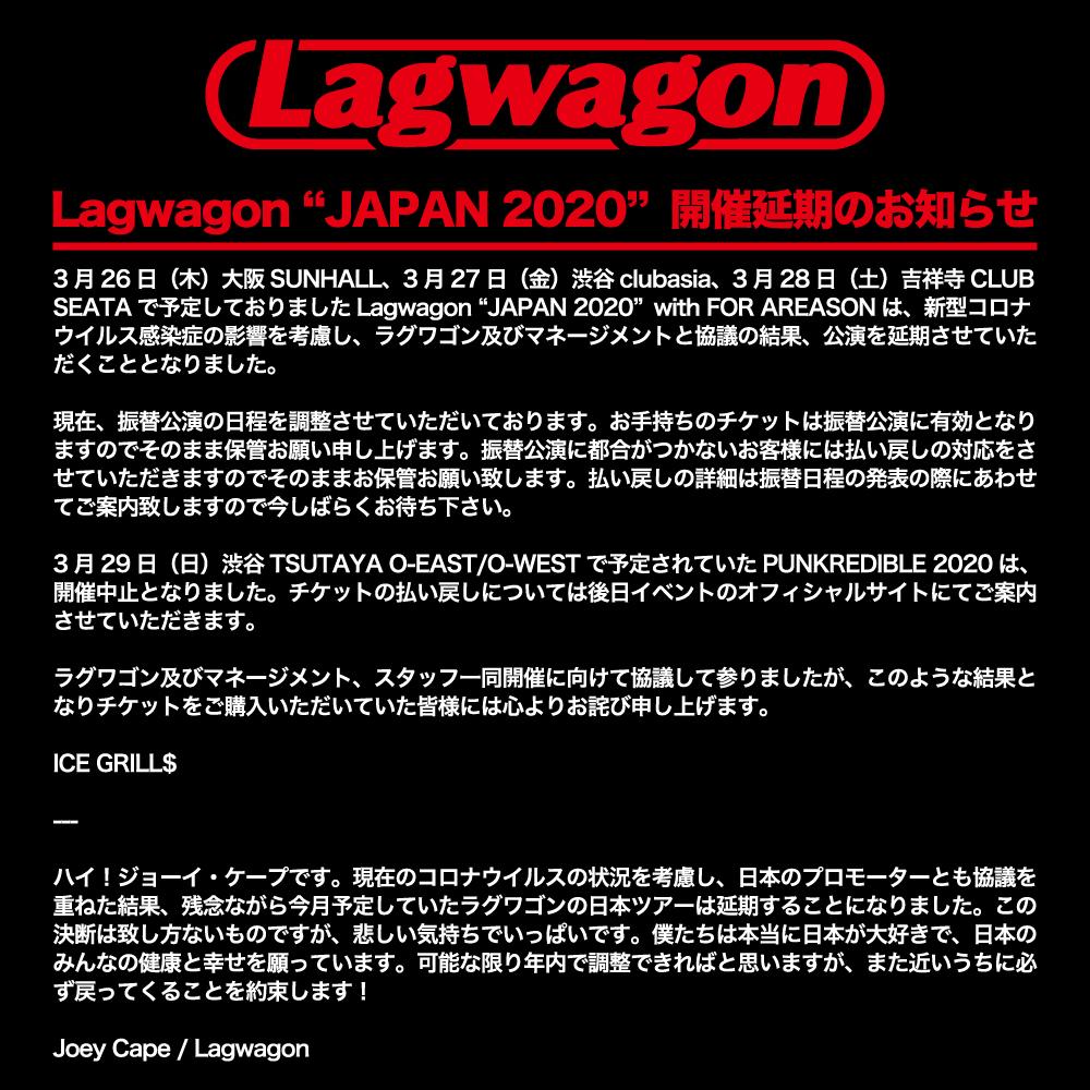 【開催中止】ICE GRILL$ PRESENTS LAGWAGON JAPAN 2020 WITH FOR A REASON