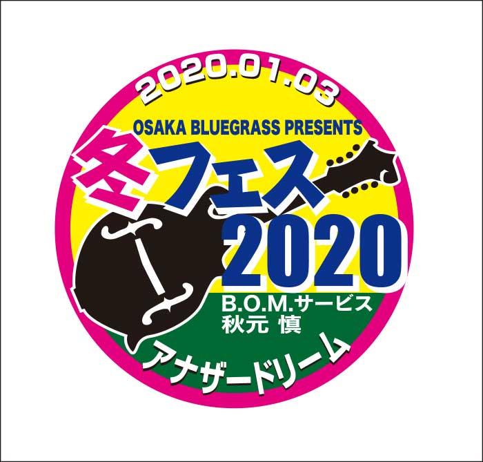 大阪ブルーグラス・ナイト・プレゼンツ「冬フェス2020」