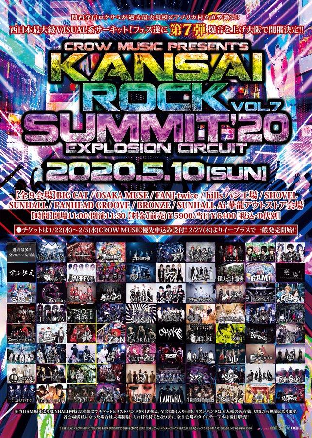 【開催中止】KANSAI ROCK SUMMIT'20 EXPLOSION CIRCUIT VOL.7