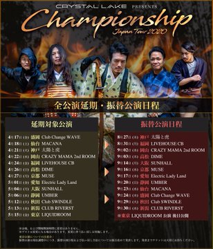 【開催延期】Crystal Lake presents CHAMPIONSHIP JAPAN TOUR 2020