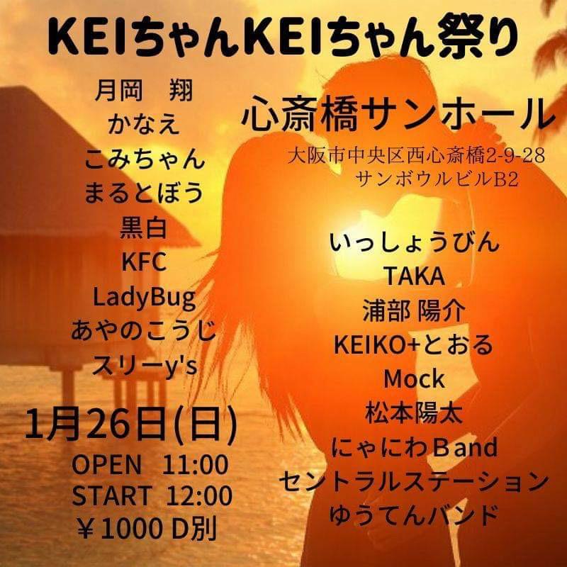 KEIちゃんKEIちゃん祭り at:SUNHALL WEST