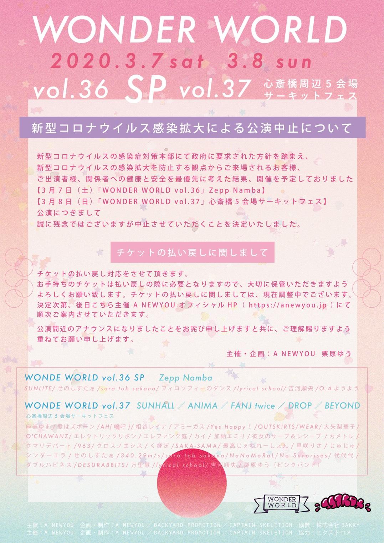 【開催中止】WONDER WORLD vol.37