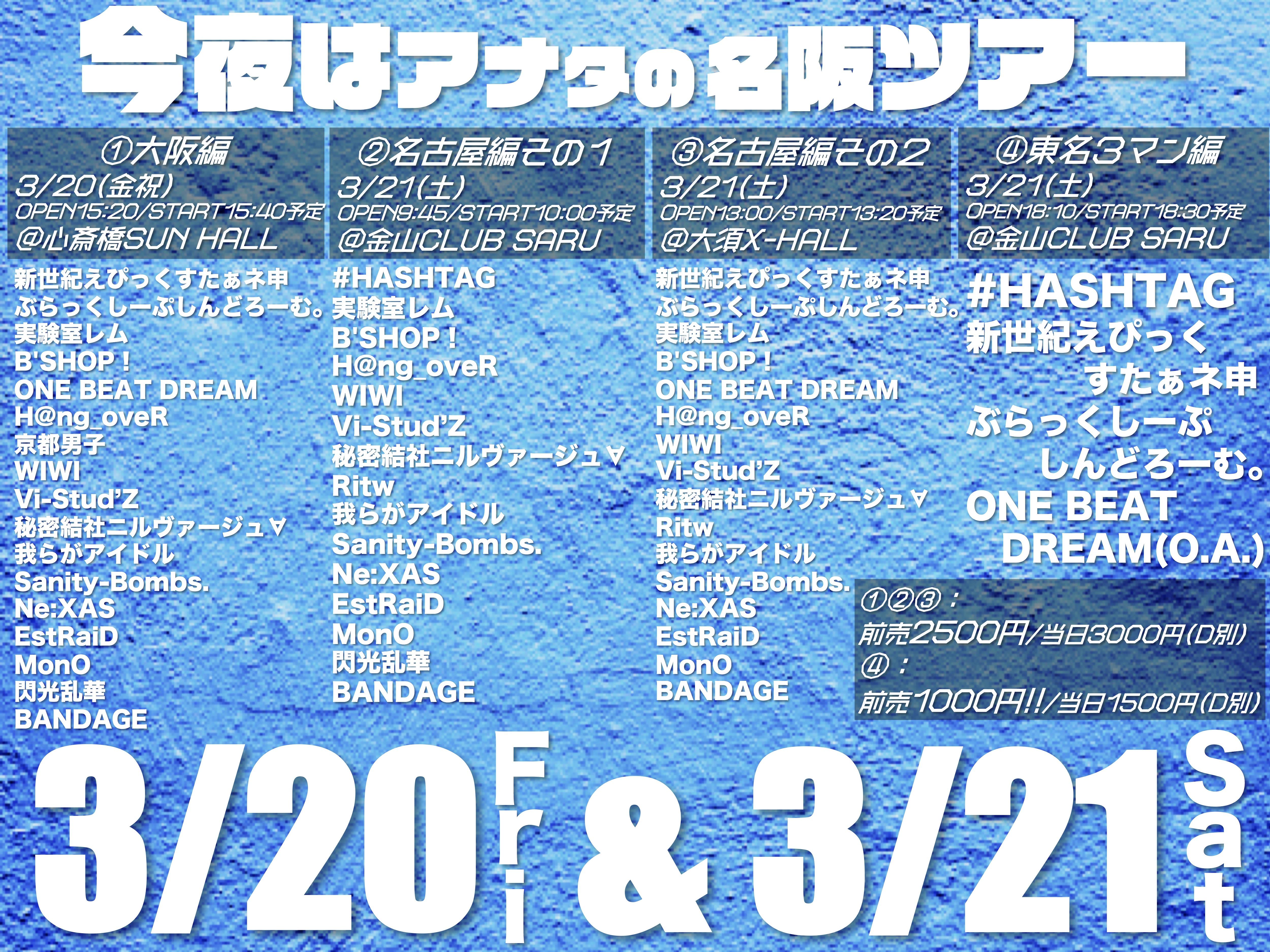 今夜はアナタの名阪ツアー