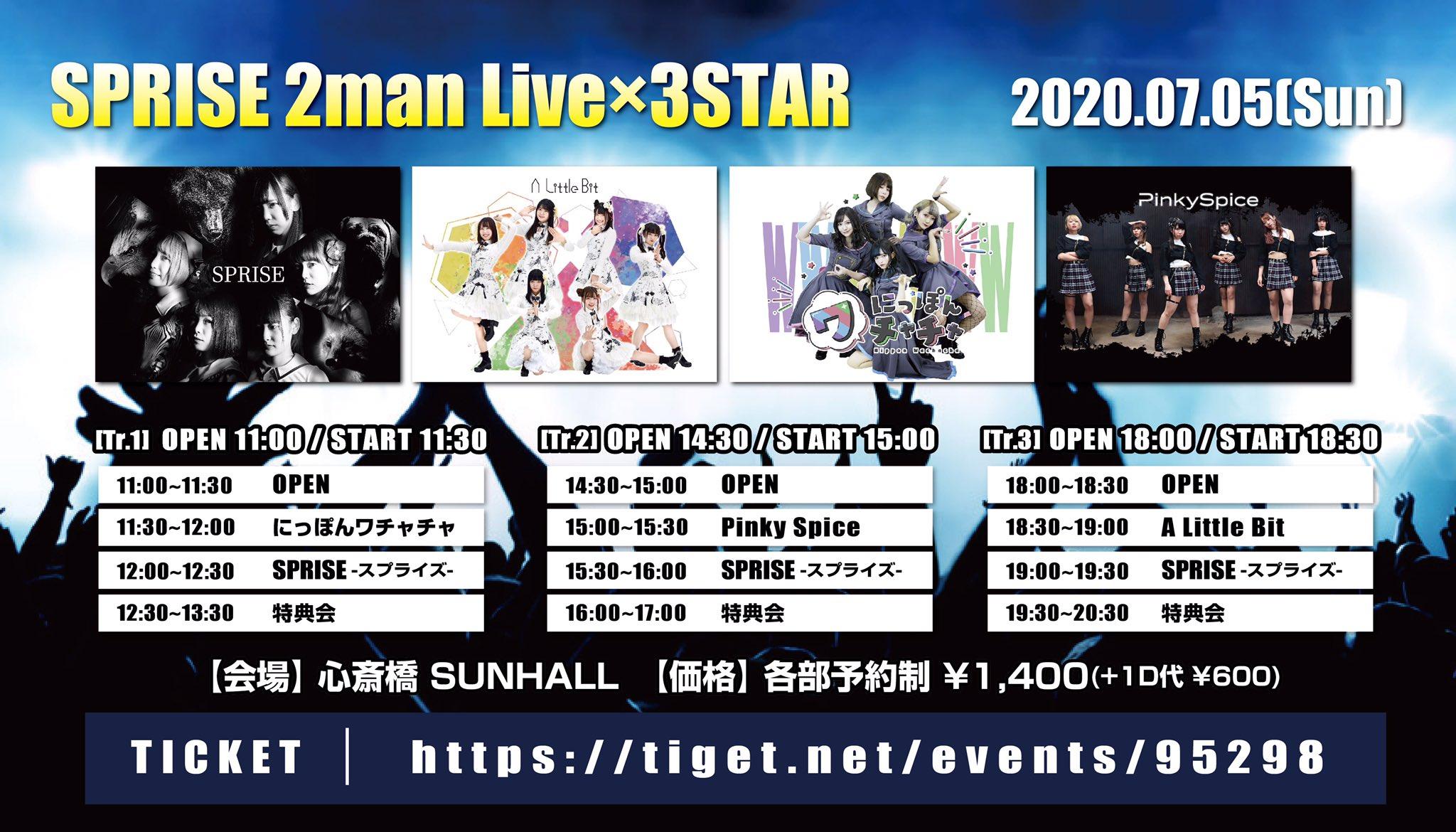SPRISE 2man Live x 3STAR