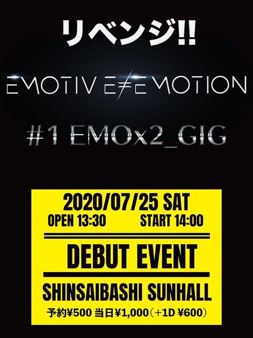 #1 EMO×2 GIG