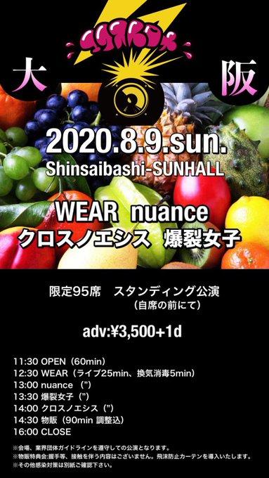 エクストロメ!!大阪2020.8.9.