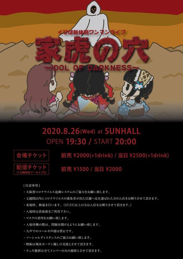 家虎の穴〜IDOL OF DARKNESS〜