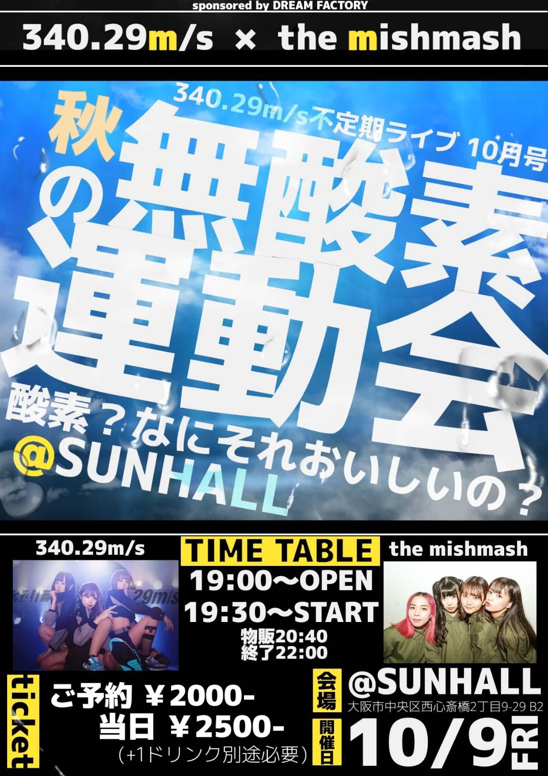 340.29m/s不定期ライブ10月号・ 340.29m/s×the mishmash秋の無酸素運動会