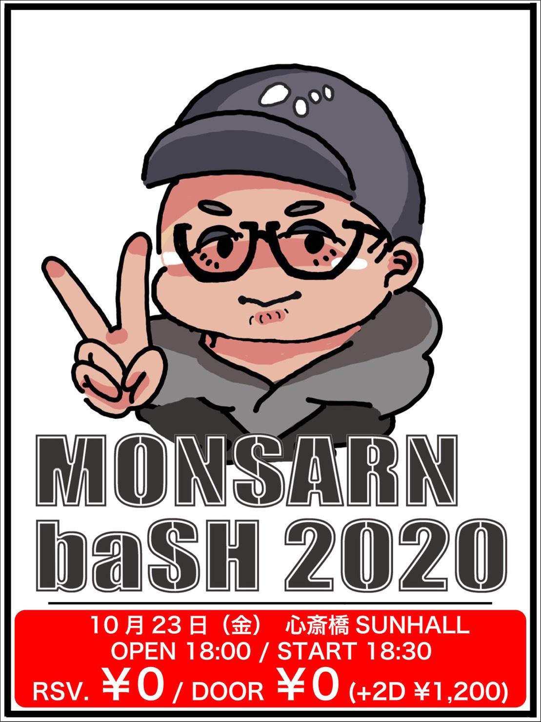おたばいと-wota byte- Presents 【MONSARN baSH 2020】