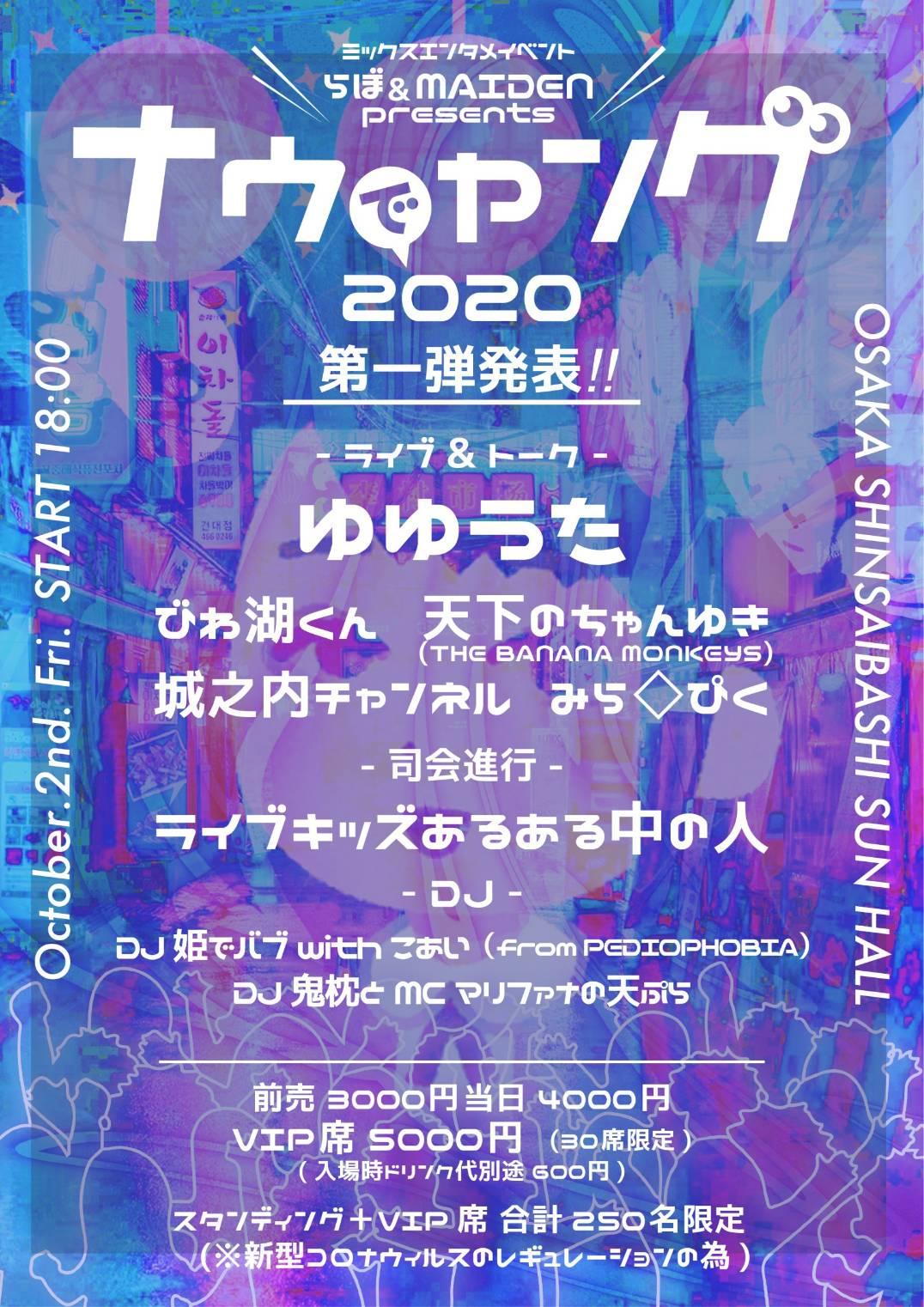 らぼ×MAIDEN presents 『ナウでヤング2020』