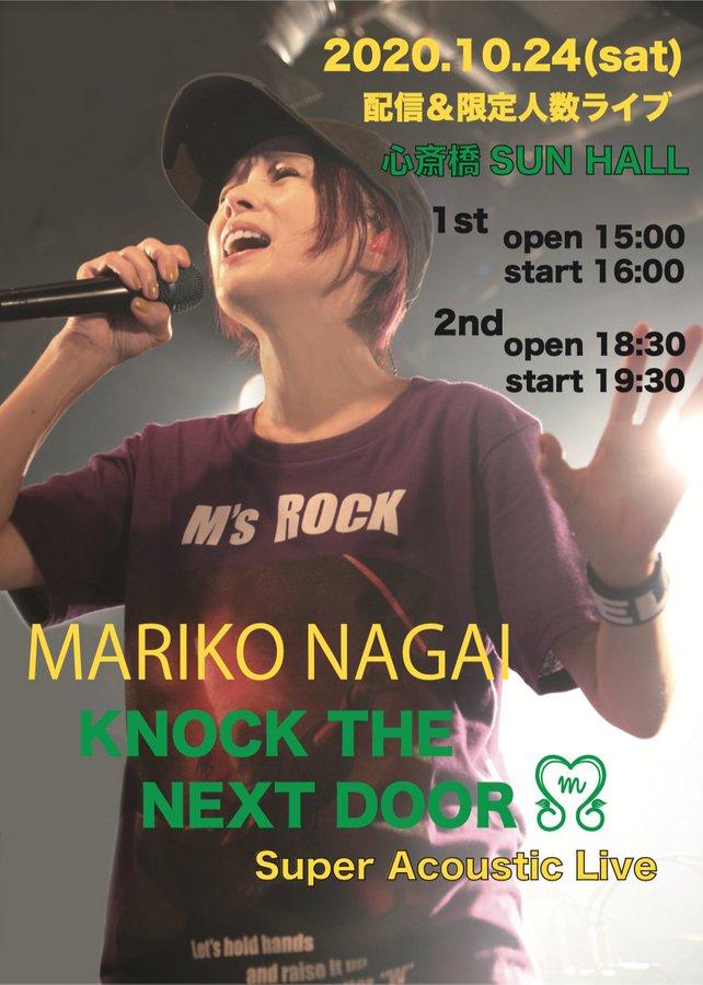 永井真理子  KNOCK THE NEXT DOOR  ~Super Acoustic Live~